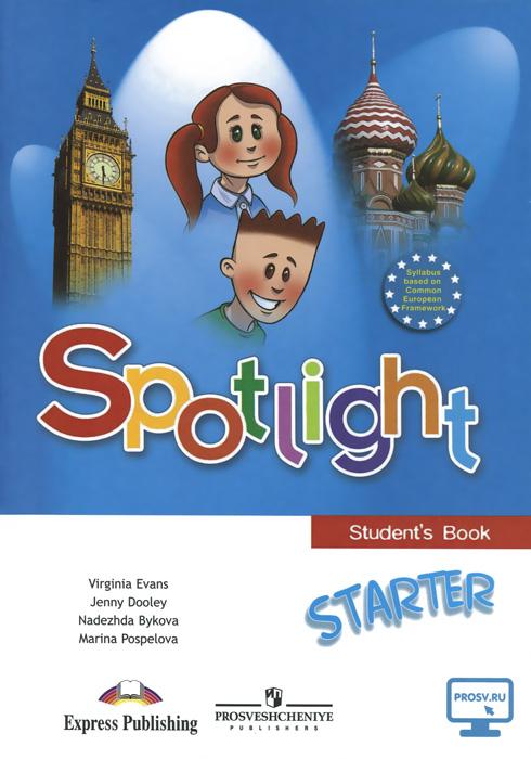 Spotlight: Starter: Student's Book / Английский язык. Для начинающих. Учебное пособие