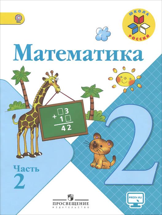Математика. 2 класс. Учебник. В 2 частях. Часть 2