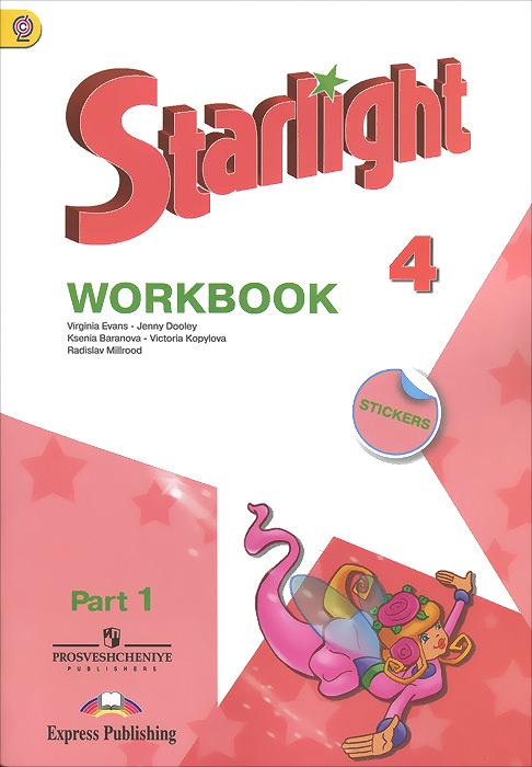 Starlight 4: Workbook: Part 1 / Английский язык. 4 класс. Рабочая тетрадь. В 2 частях. Часть 1 (+ наклейки)