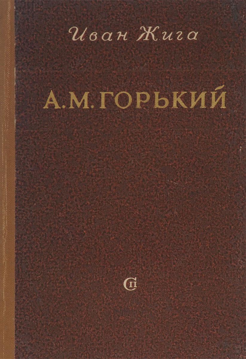 А. М. Горький. Воспоминания