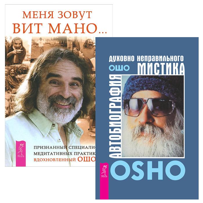 Автобиография духовно неправильного мистика. Меня зовут Вит Мано... (комплект из 2 книг)