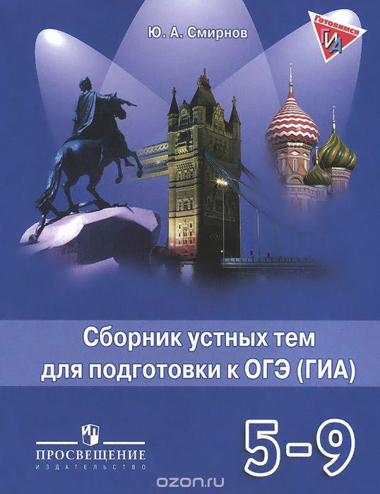 Английский язык. 5-9 классы. Сборник устных тем для подготовки к ОГЭ (ГИА)