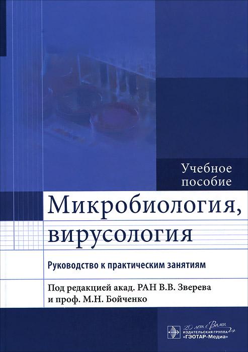 Микробиология, вирусология. Руководство к практическим занятиям