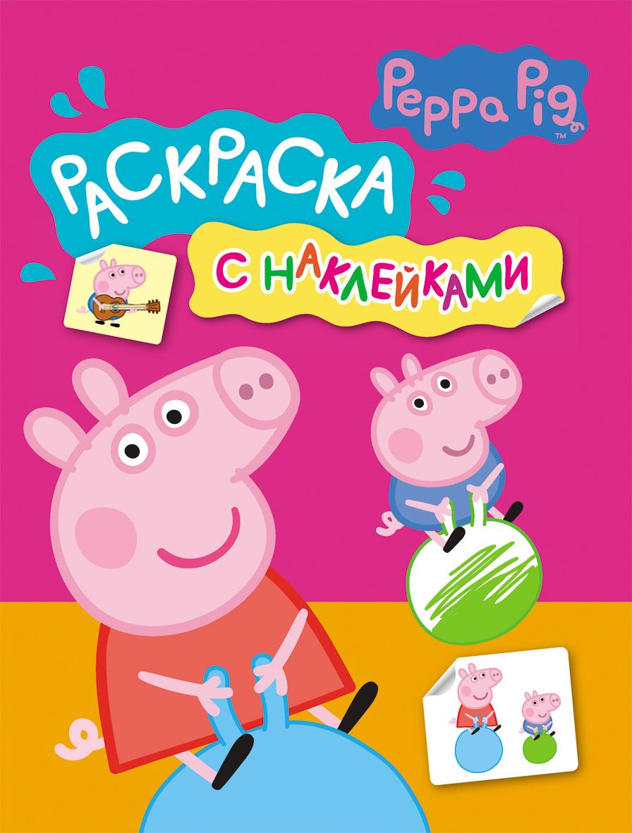 Свинка Пеппа. Раскраска (+ наклейки)