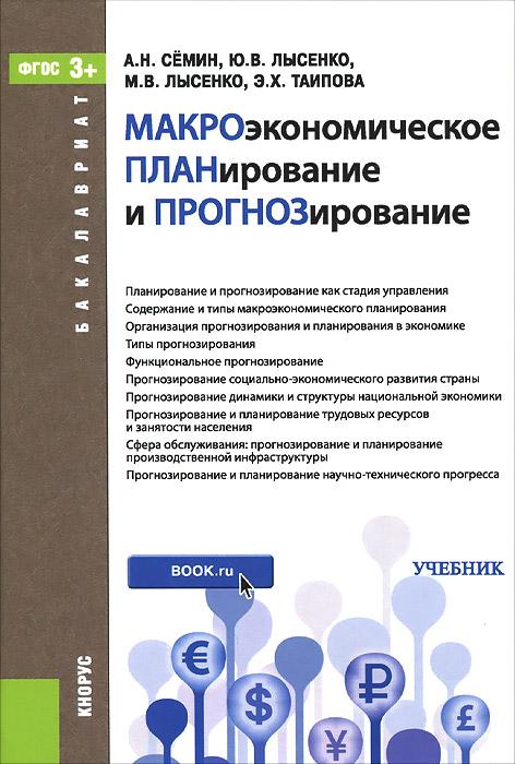 Макроэкономическое планирование и прогнозирование. Учебник