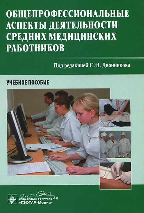 Общепрофессиональные аспекты деятельности средних медицинских работников. Учебное пособие