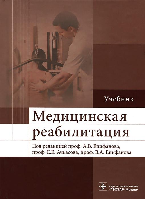 Медицинская реабилитация . Учебник