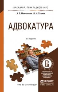 Адвокатура. Учебное пособие