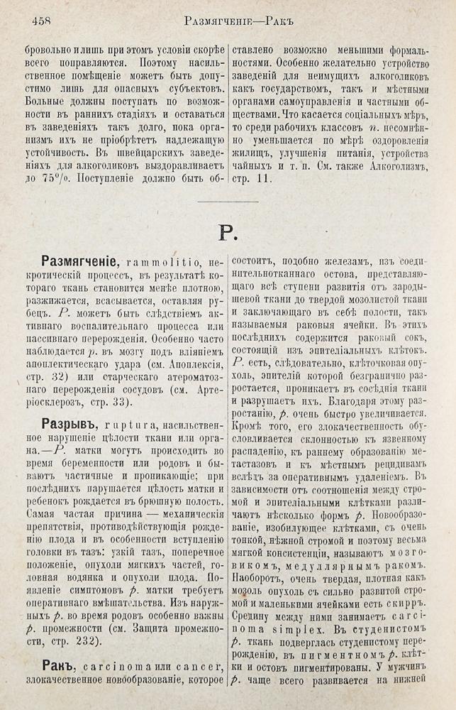 Словарь практических медицинских знаний для помощников врачей