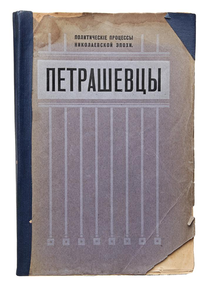 Политические процессы николаевской эпохи. Петрашевцы