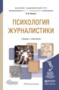 Психология журналистики. Учебник и практикум