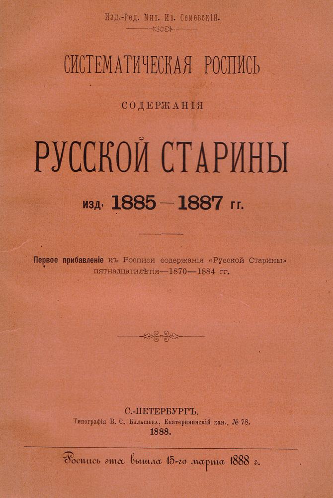 Систематическая роспись содержания Русской старины изд. 1885 - 1887 гг.