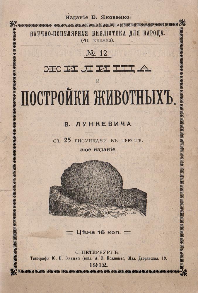 Жилища и постройки животных1191Прижизненное издание. Санкт-Петербург, 1912 год. Издание В. Яковенко. Издание с 25 рисунками в тексте. Типографская обложка. Сохранность хорошая. Очень многие животные - будь то млекопитающее, птица, змея, ящерица, черепаха и даже рыба или насекомое - подыскивают для себя подходящее помещение, кто на всю жизнь, кто на время, а кто только для ночлега или на случай грозящей ему опасности. Один ночует там, где застигнет его ночь, и забирается либо в густую чащу кустарников, либо в старое просторное дупло; другой каждый вечер, после дневных скитаний, возвращается к одной и той же норе, которую он вырыл сам или отбил у другого животного; третий, наконец, обзаводится собственным постоянным жилищем, которое сам же и строит. Но большинство животных - бездомные скитальцы, не знающие, что значить тихий семейный уголок и безопасное убежище: под каждым камнем на дне реки или моря, в любой трещине подводных скал или в густых зарослях водяных растений можно...