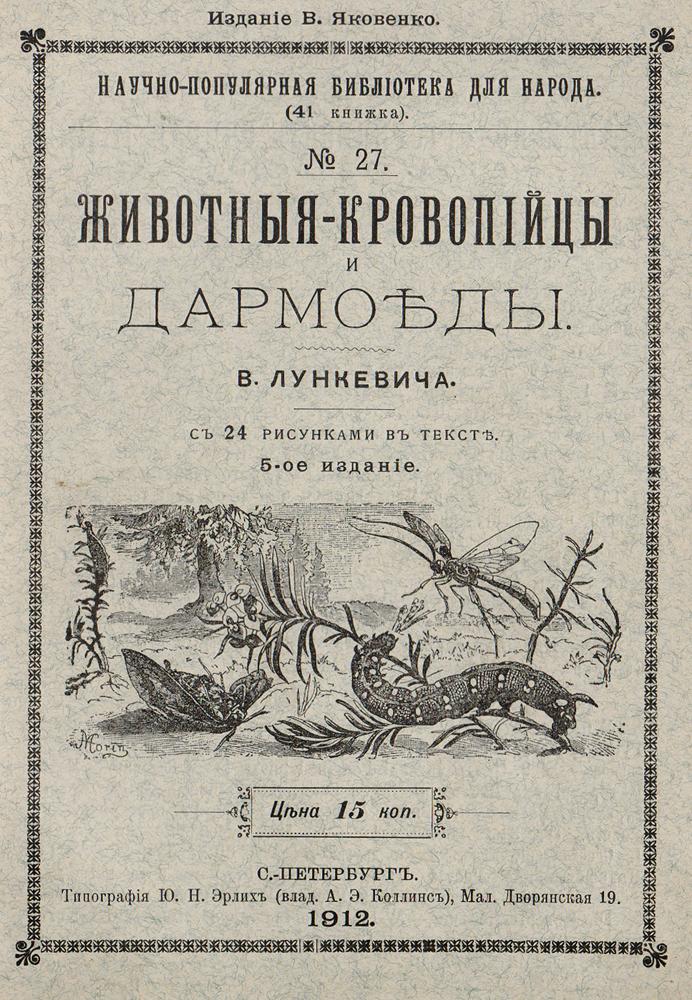 Животные-кровопийцы и дармоеды