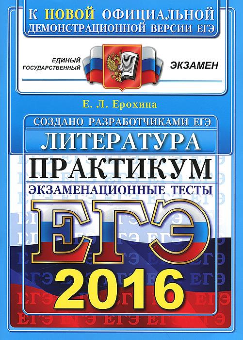 ЕГЭ 2016. Литература. Практикум по выполнению типовых тестовых заданий ЕГЭ