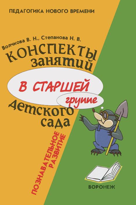 Конспекты занятий в старшей группе детского сада. Познавательное развитие. Учебно-методическое пособие