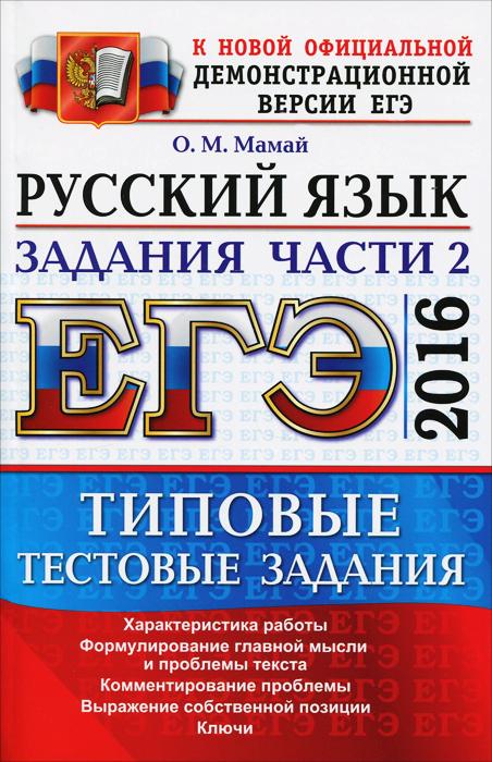 ЕГЭ 2015. Русский язык. Типовые тестовые задания. Подготовка к выполнению части 2
