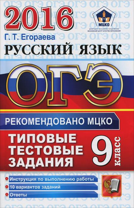 ОГЭ 2016. Русский язык. 9 класс. Типовые тестовые задания