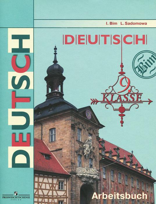 Deutsch 9: Arbeitsbuch / Немецкий язык. 9 класс. Рабочая тетрадь