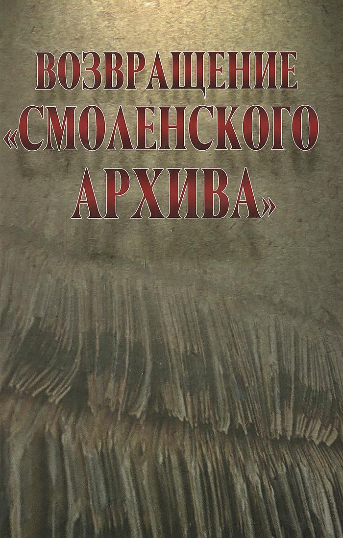 Возвращение Смоленского архива