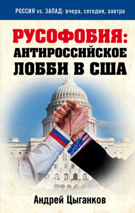 Русофобия. Антироссийское лобби в США ( 978-5-699-78964-1 )
