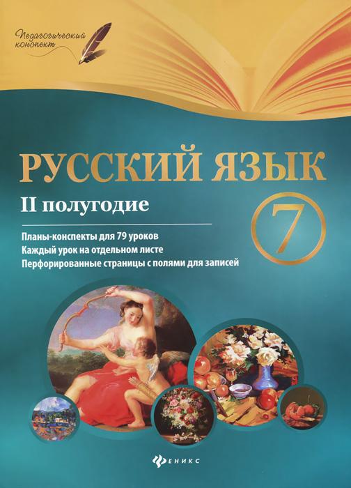 Русский язык. 7 класс. 2 полугодие. Планы-конспекты уроков