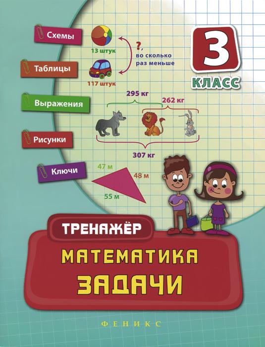 Математика. 3 класс. Задачи12296407Практическое пособие Математика. 3 класс. Задачи предназначено для самостоятельной работы учащихся и содержит все виды задач, предусмотренные программой по математике для 3 класса. Издание включает задания различных типов для отработки и закрепления практических математических навыков. В середине книги размещены ключи ко всем заданиям, которые позволят эффективно проверить правильность выполнения упражнений. Издание рассчитано на учащихся младших классов, их родителей и учителей.