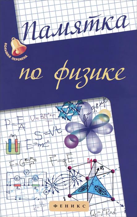Памятка по физике