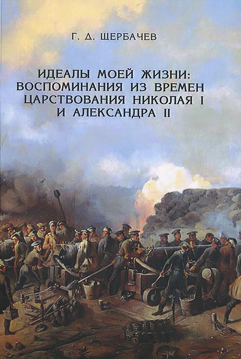 Идеалы моей жизни. Воспоминания из времен царствований императоров Николая I и Александра II