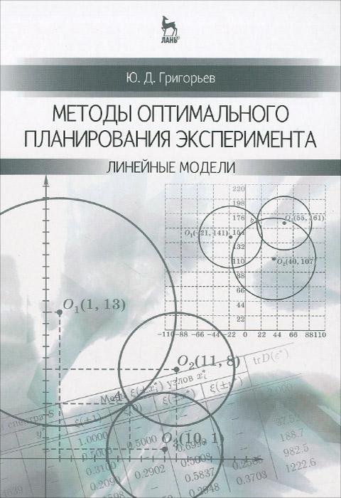Методы оптимального планирования эксперимента. Линейные модели. Учебное пособие