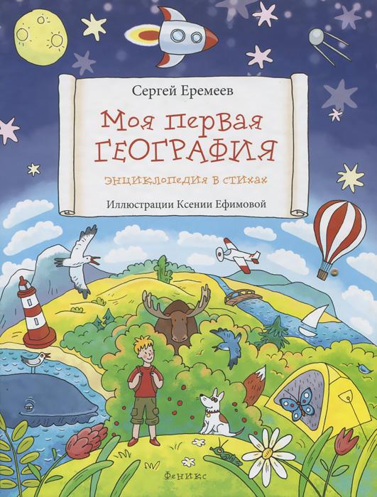 Моя первая география. Энциклопедия в стихах