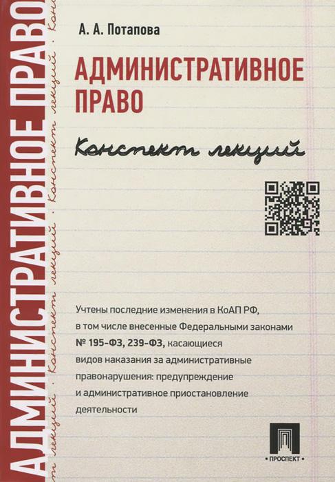 Административное право. Конспект лекций ( 978-5-392-18474-3 )