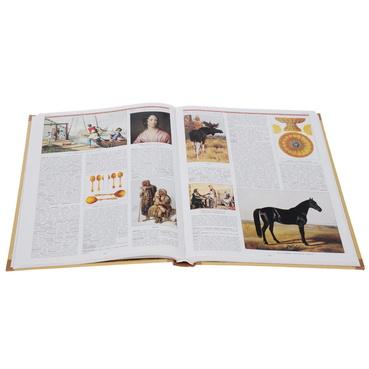 Иллюстрированный толковый словарь живого великорусского языка