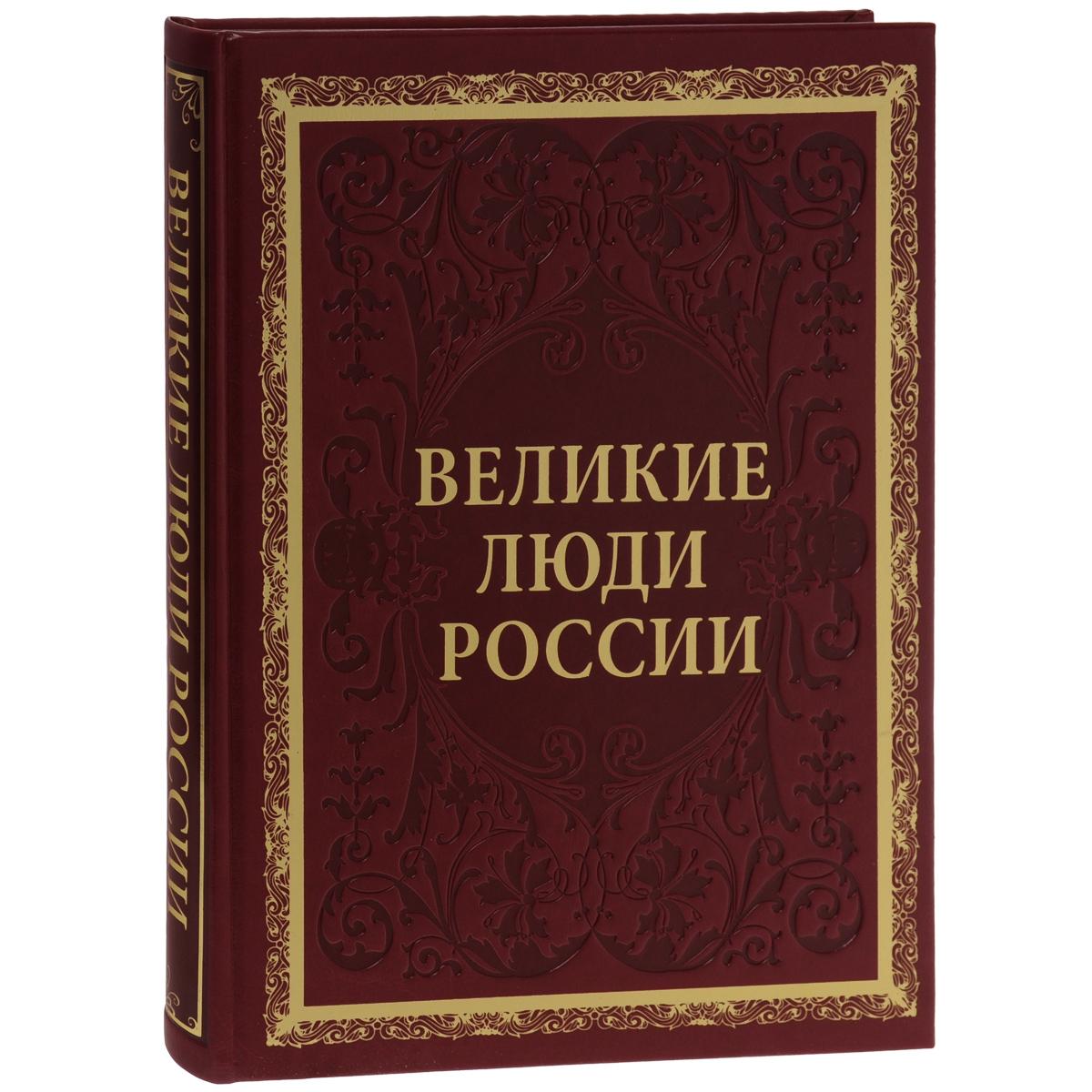 Великие люди России (подарочное издание)