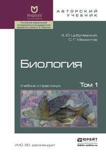 Биология. В 2 томах. Том 1. Учебник и практикум