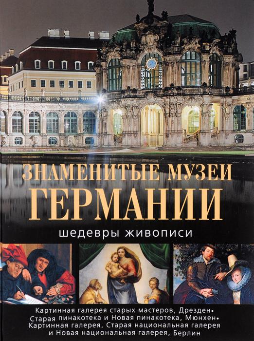 Знаменитые музеи Германии. Шедевры живописи