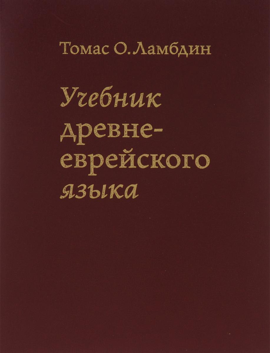 Учебник древнееврейского языка