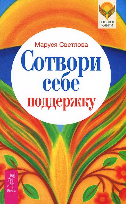 Маруся Светлова (комплект из 9 книг)