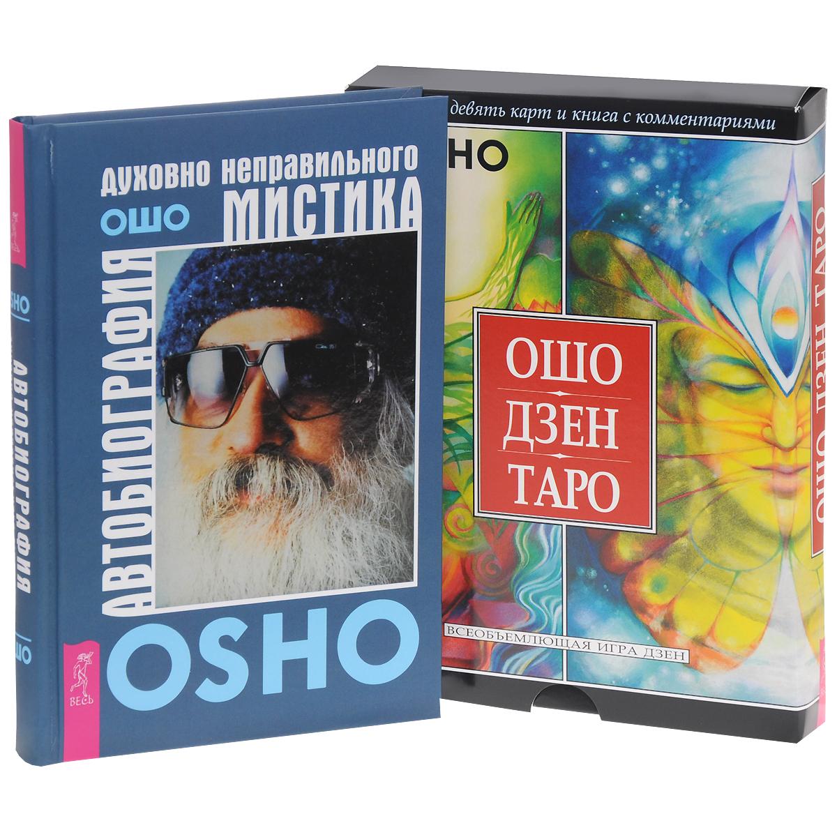 Автобиография духовно неправильного мистика. Ошо Дзен Таро. Всеобъемлющая игра дзен (комплект из 2 книг + набор из 79 карт)