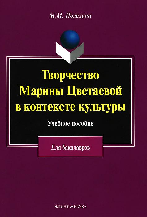 Творчество Марины Цветаевой в контексте культуры. Учебное пособие