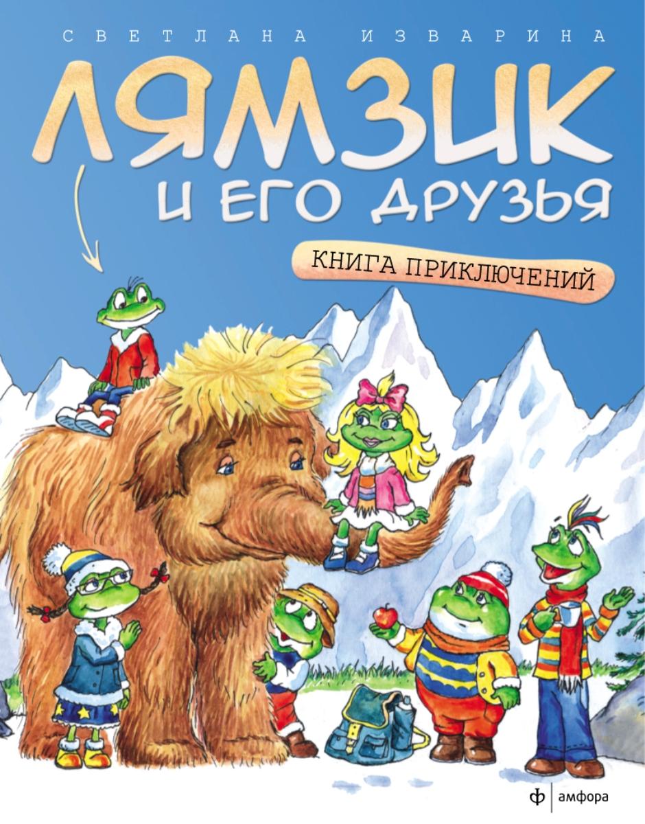 Лямзик и его друзья. Книга приключений