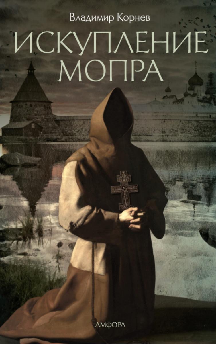 Искупление Мопра