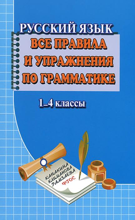 Русский язык. 1-4 класс. Все правила и упражнения по грамматике