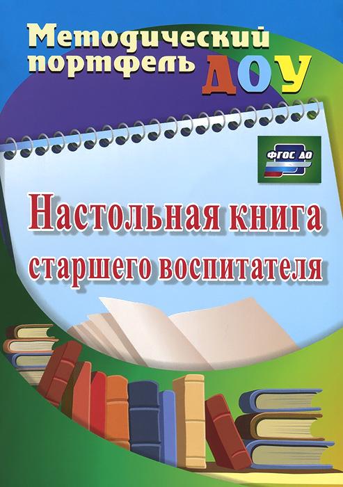 Настольная книга старшего воспитателя