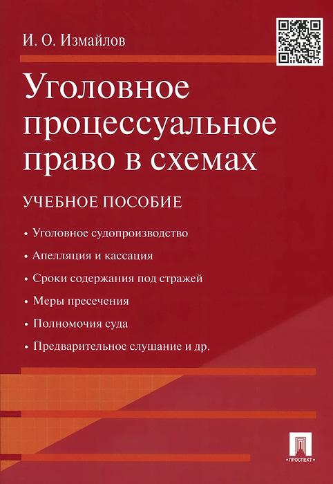 Уголовное процессуальное право в схемах. Учебное пособие