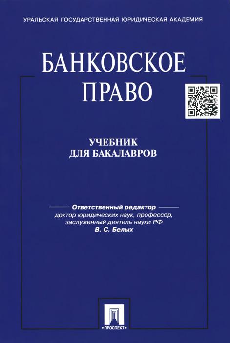 Банковское право. Учебник для бакалавров