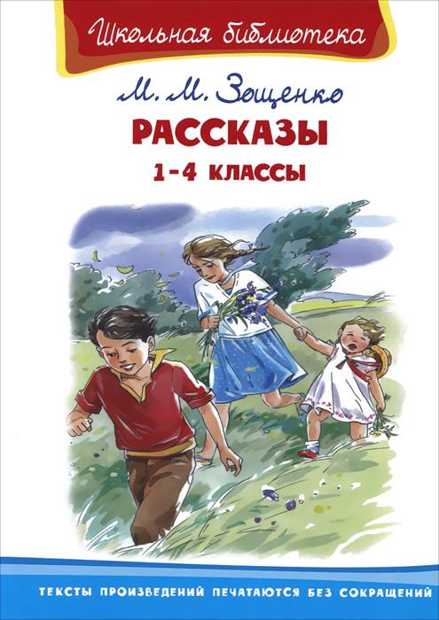М. М. Зощенко. Рассказы. 1-4 классы
