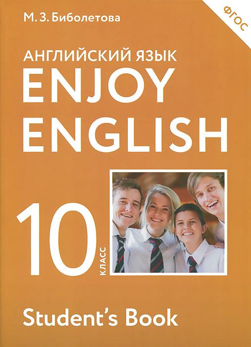 Enjoy English 10: Student's Book / Английский язык с удовольствием. 10 класс. Учебник