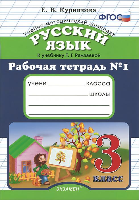 Русский язык. 3 класс. Рабочая тетрадь №1. К учебнику Т. Г. Рамзаевой