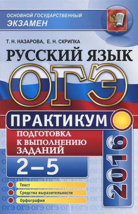 ОГЭ 2016. Русский язык. Практикум. Подготовка к выполнению заданий 2-5